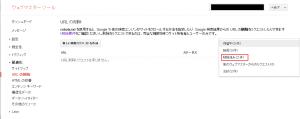 URL削除申請の選択