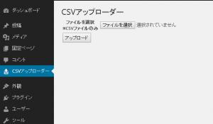 CSVアップロード