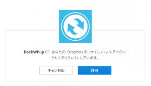 BackWPUpドロップボックスへの許可