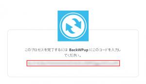 BackWPUpドロップボックスコード