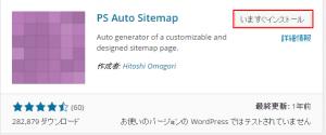 PS_Auto_Sitemapインストール