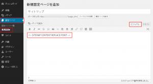 PS_Auto_Sitemap作成