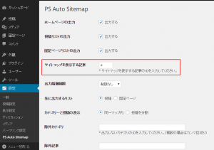 PS_Auto_Sitemap登録