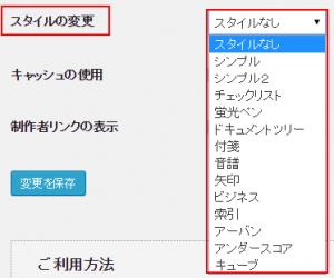 PS_Auto_Sitemapスタイル