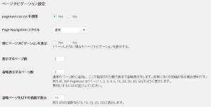 WP-PageNaviデザイン設定
