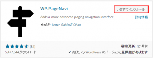 WP-PageNaviインストール