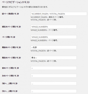WP-PageNaviテキスト設定