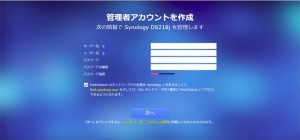 DS218j 管理画面