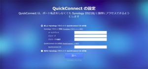 DS218j QuickConnect