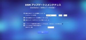 DS218j アップデートとメンテナンス