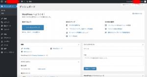 Wordpress ダッシュボード