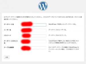 Wordpress 構成セットアップ