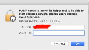 MAMP Password