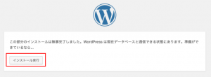 Wordpress データベースインストール