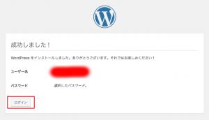 Wordpress インストール成功