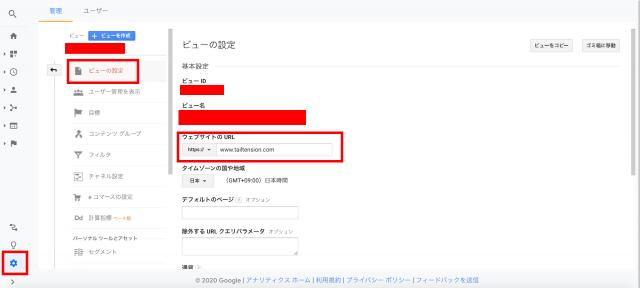 Googleアナリティクス ウェブサイトのURL