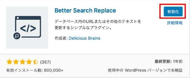Better Search Replaceの有効化