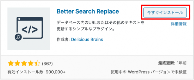 Better Search Replaceインストール
