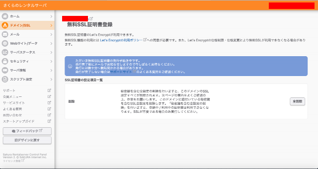 無料SSLの発行