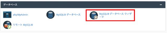 mixhost データベース