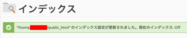mixhost インデックス設定完了