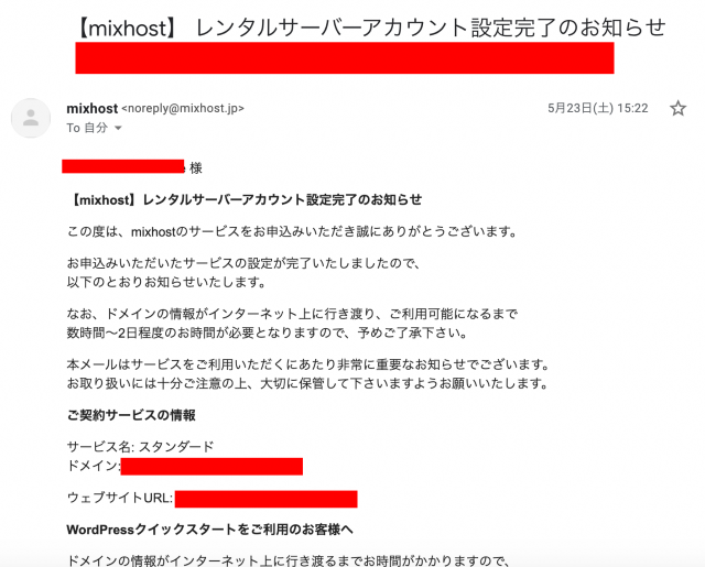 mixhost レンタルサーバーアカウント設定完了