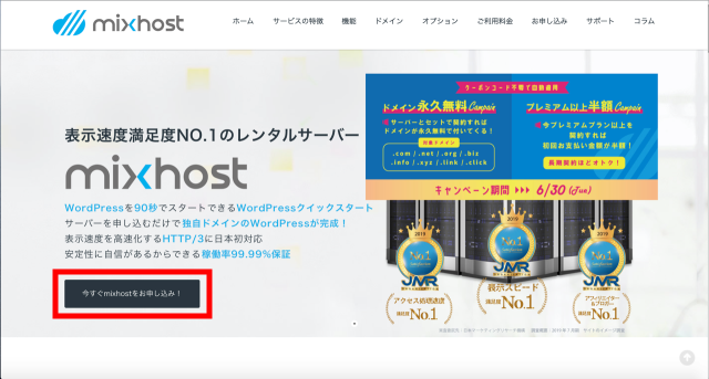 mixhostホームページ