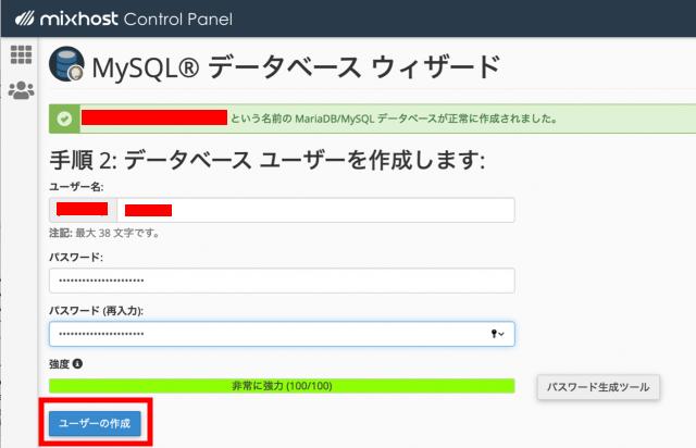 mixhost データベースユーザー