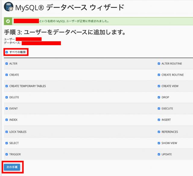 mixhost データベースユーザー権限