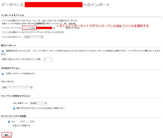 mixhost データベースのインポート