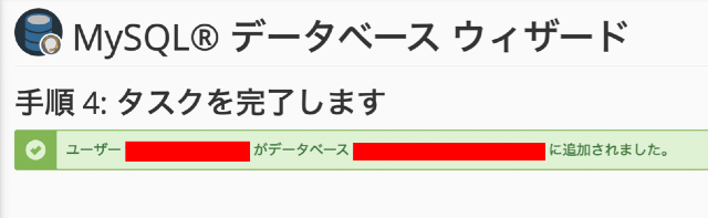 mixhost データベース設定完了