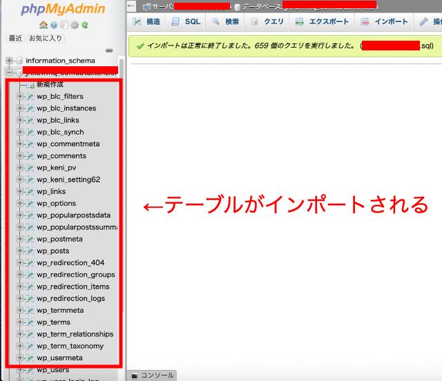 mixhost データベースインポート完了