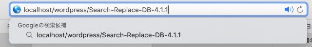 Search Replace DB(サーチ プレイス データベース) アクセス