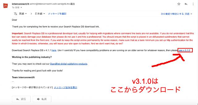 Search Replace DB(サーチ プレイス データベース) v3.1.0ダウンロード