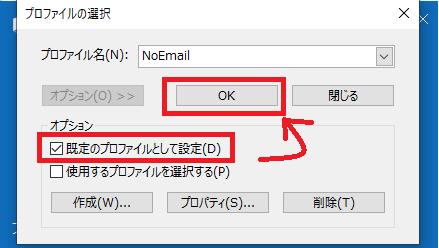 プロファイルを規定にする