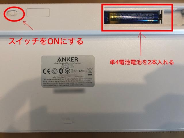 Anker ウルトラスリム Bluetooth ワイヤレスキーボード 電池を入れて電源をON