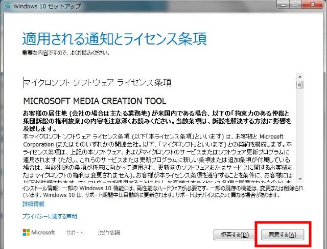 Windows10通知とライセンス条項
