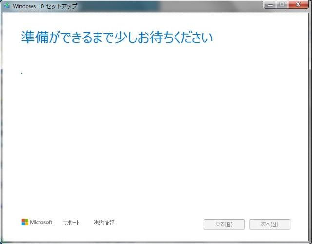 Windows10セットアップ準備中