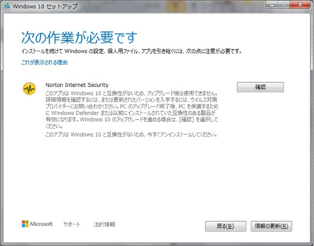 Windows10次の作業が必要です