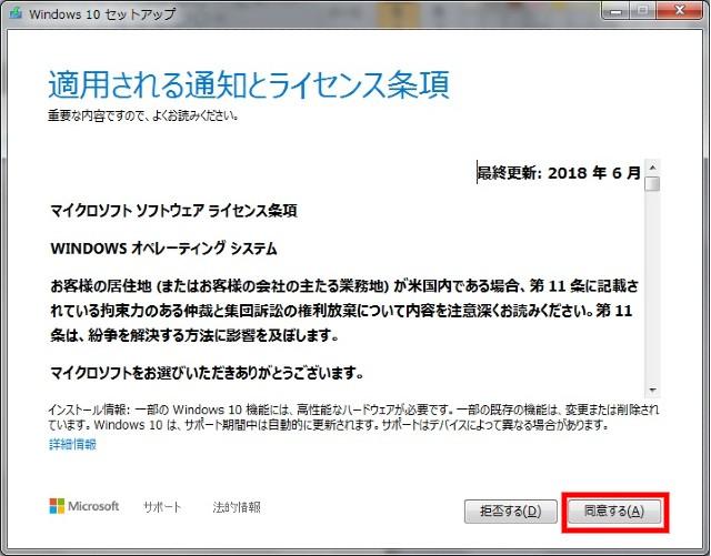 Windows10適用される通知とライセンス条項