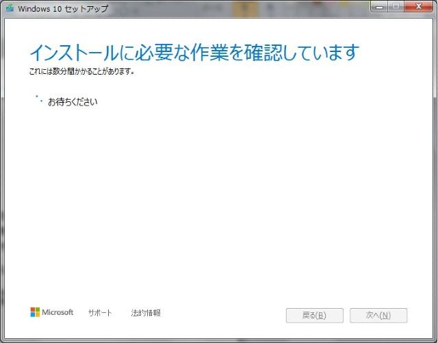 Windows10インストールに必要な作業