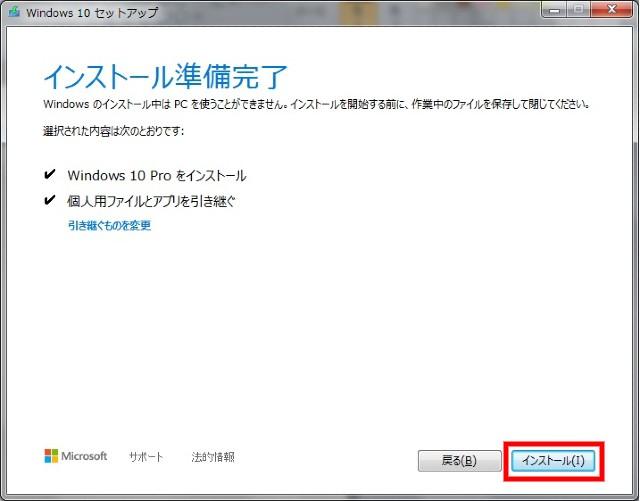 Windows10インストール準備完了