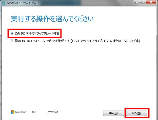 Windows10実行する操作