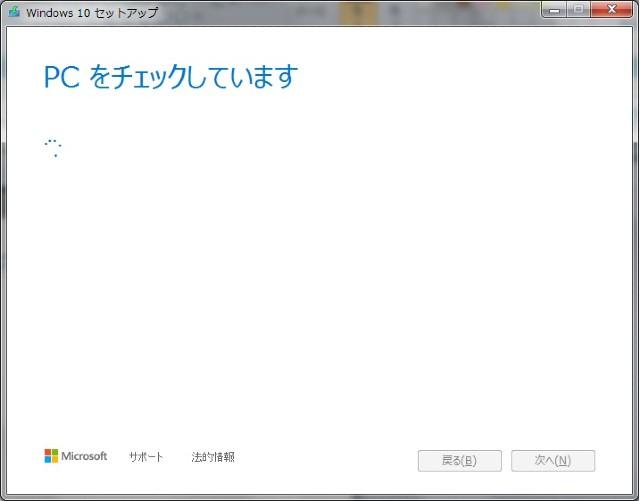 Windows10更新プログラム→PCチェック